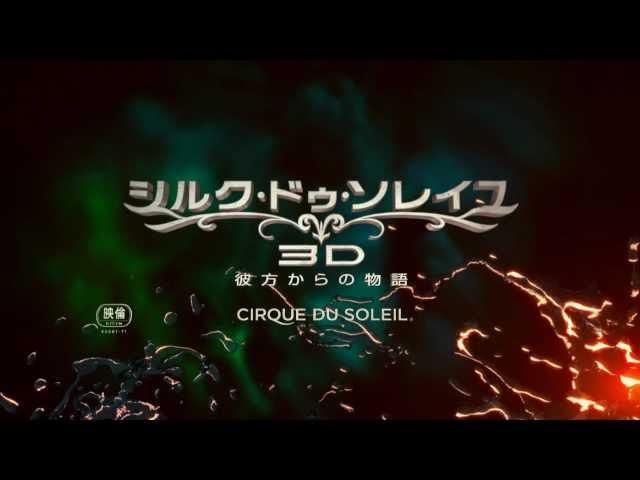 映画『シルク・ドゥ・ソレイユ3D 彼方からの物語』予告編