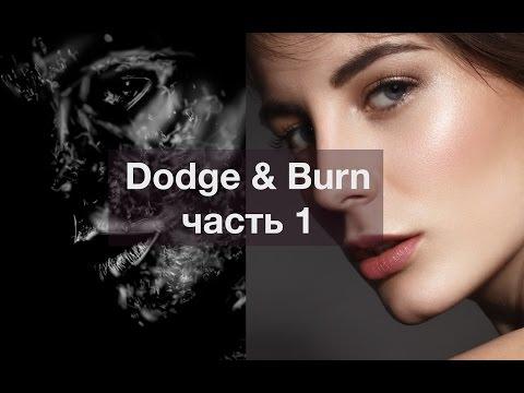Техника ретуши Dodge&Burn. Часть1: настройки планшета, настройки кисти, базовая чистка кожи.