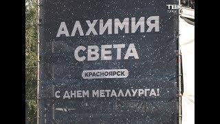 В Красноярске на Театральной площади пройдет инновационное световое шоу