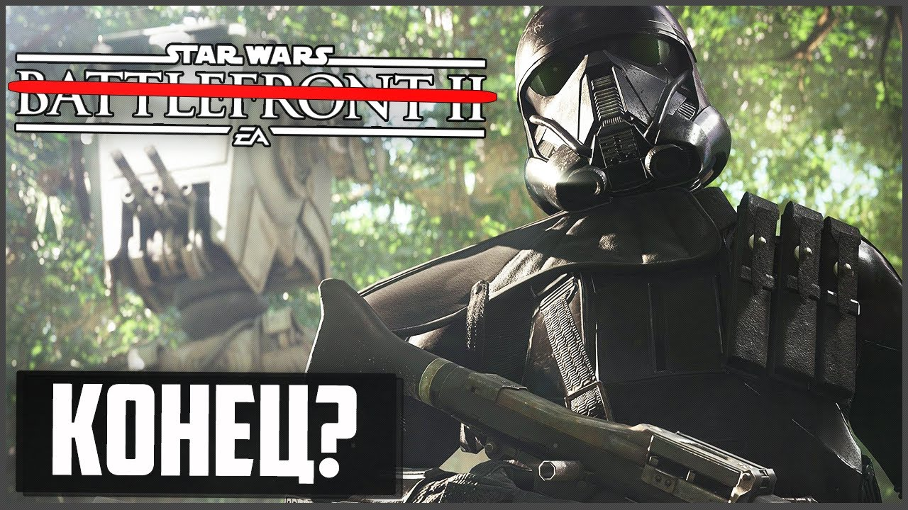 Battlefront 2 2017 - всё?