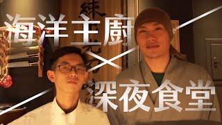 【海洋主廚愛爾文】熟成魚握壽司 feat.花蓮深夜食堂|台日料理交流