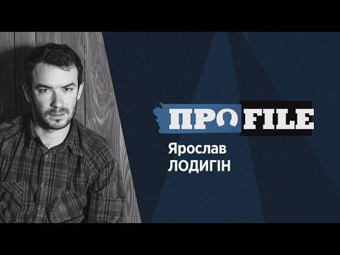 Ярослав ЛОДИГІН: фільм