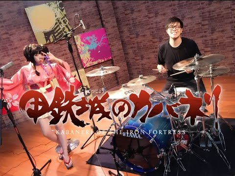 Wanwan - Aimer with chelly (EGOIST) - ninelie【甲鉄城のカバネリ 】Drum Cover