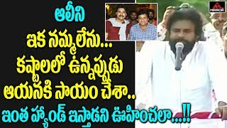 Pawan Kalyan Serious Comments on Comedian Ali | Ysrcp Leader Ali | Janasena Party | Mirror TV