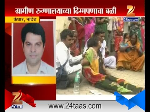 Download Kandhar : Nanded Girl Died Of Snakebite As No First Aid