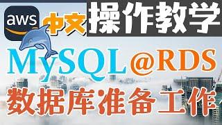 AWS 中文入门开发教学 - MySQL@RDS - 准备工作 - VPC子网,安全组,DB子网组,参数组,选项组 p.34 - 操作教学【1级会员】