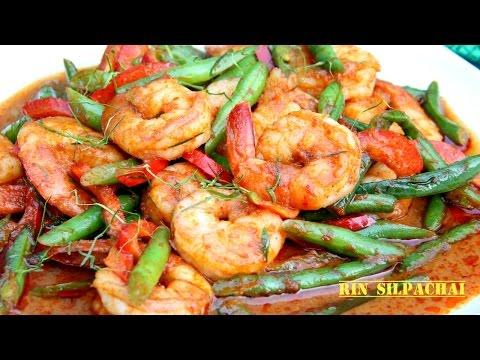 How To Make Thai Pad Prik King W/ Shrimp! (Red Curry & Long Beans Stir-fry) ผัดพริกขิงกุ้ง 咖哩蝦炒長豇豆