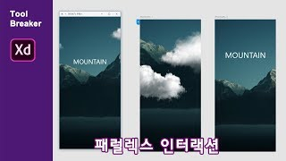 [Adobe XD 강좌] 자동 애니메이트를 이용한 패럴렉스 인터랙션_Adobe XD CC 2019