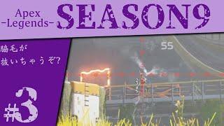 【Season9】#3 開けたMAPでロングボウが刺さる 【ApexLegends】