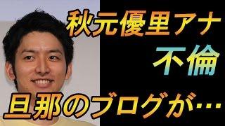 【驚愕】生田竜聖アナのブログがヤバイ…秋元優里アナ不倫で離婚危機