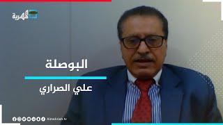 علي الصراري.. عضو المكتب السياسي للحزب الاشتراكي اليمني ضيف البوصلة مع عارف الصرمي