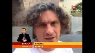 Кузьма Скрябін загинув у ДТП - Вікна-новини - 02.02.2015