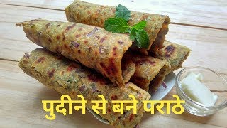 Pudina Paratha Recipe In Hindi | Indian Food Made Easy