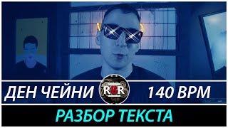 РАЗБОР ТЕКСТА 5 Чейни 140 BPM BATTLE