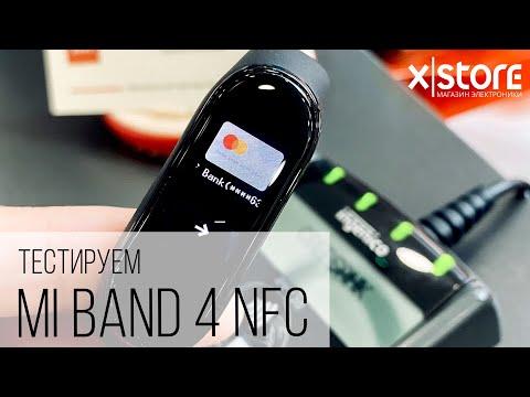 Как настроить Xiaomi Mi Band 4 NFC | Распаковка новой версии фитнес-браслета от X|Store