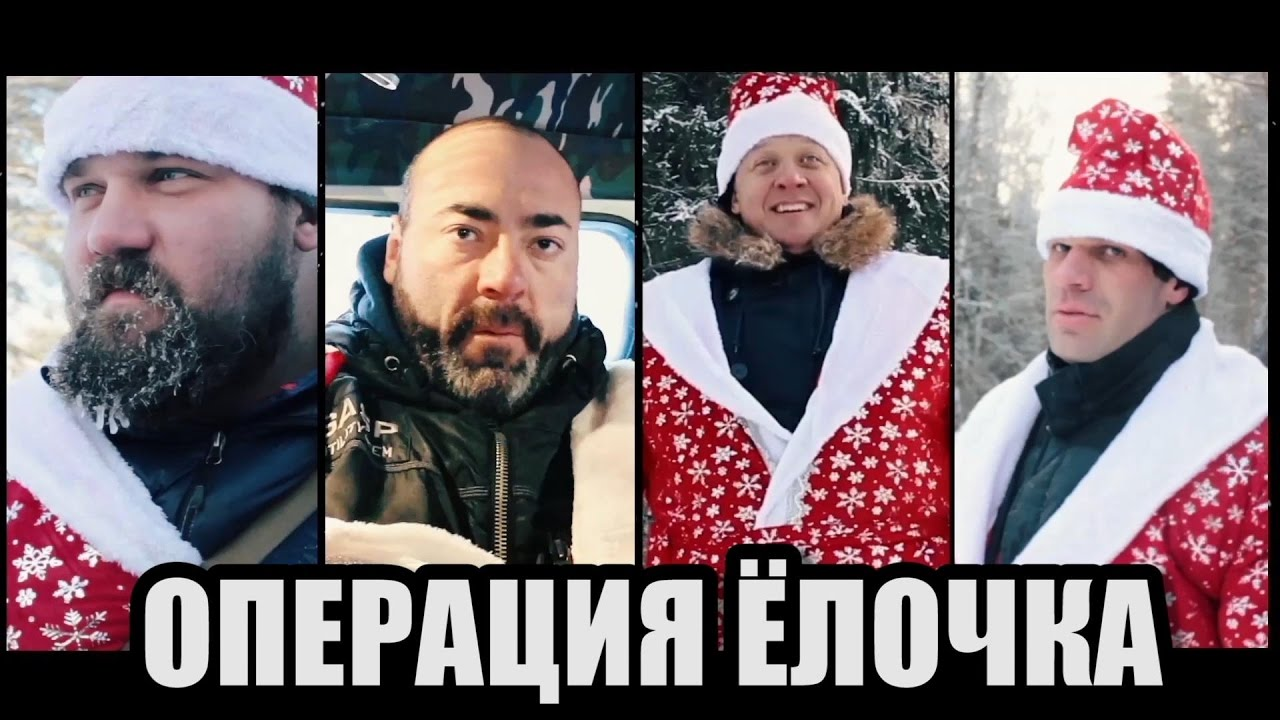 "Операция ""Ёлочка"""