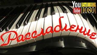 1 час Альфа Волны Красивая Музыка Пианино Фортепиано для Души и Размышлений