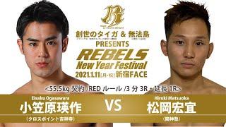 REBELS 〜New Year Festival〜 第3試合 小笠原 瑛作 vs 松岡 宏宜