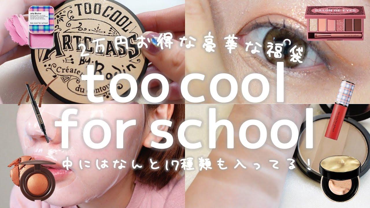 【大量】ヤバすぎ!2万円以上お得な韓国コスメ福袋【too cool for school】
