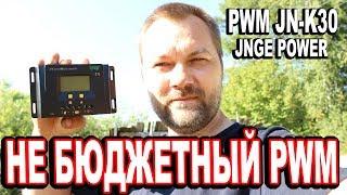 Обзор Контроллера заряда PWM JN-K30 Для солнечных панелей