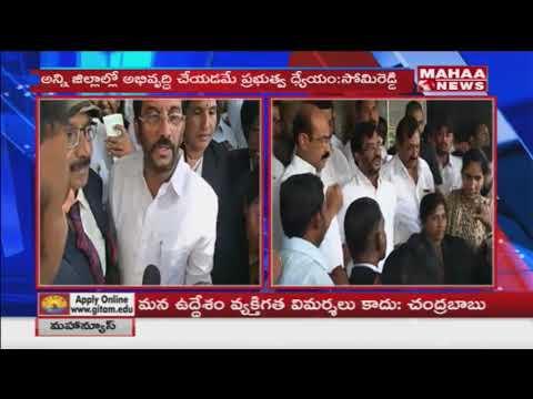 Somireddy Chandramohan Reddy Speaks To Media Over Rayalaseema Highcourt   Mahaa News