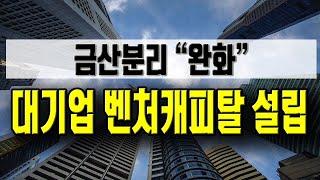 """[정완진TV] 금산분리 """"완화"""", 대기업 벤처캐피탈 설…"""