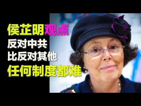 汉学家侯芷明(上):反对中共制度比其他任何制度都难|观点