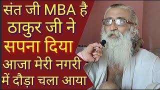 Vrindavan - संत जी एमबीए है, ठाकुर जी ने हाथ पकड़ा और रोक लिया अपने धाम में, Thakur Ji ne hath pakda