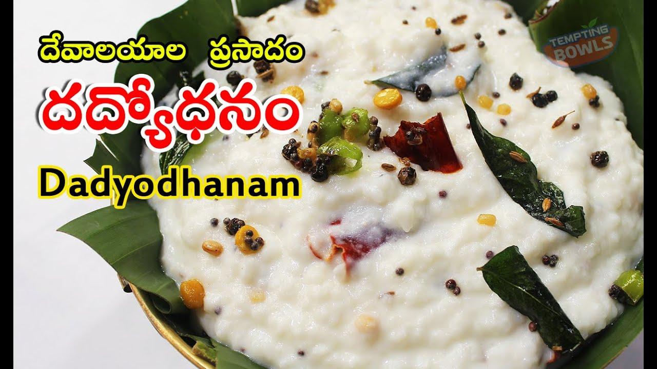 కమ్మని దేవాలయాల ప్రసాదం దద్యోధనం   Temple Style Daddojanam Recipe In Telugu Instant Curd Rice Recipe