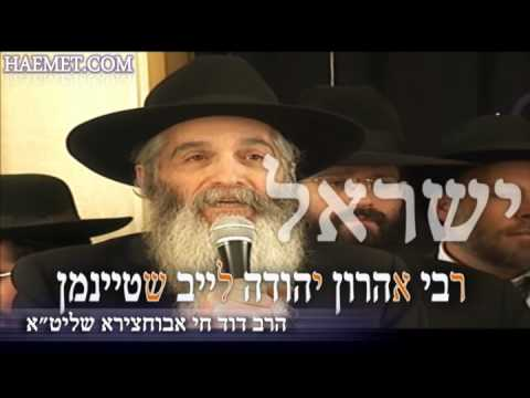 הרב דוד אבוחצירא והרב שטיינמן מפגש נדיר!!  חלק א