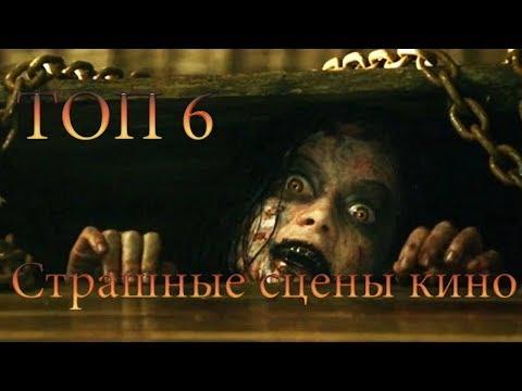 ТОП 6  Самые страшные сцены фильмов ужасов