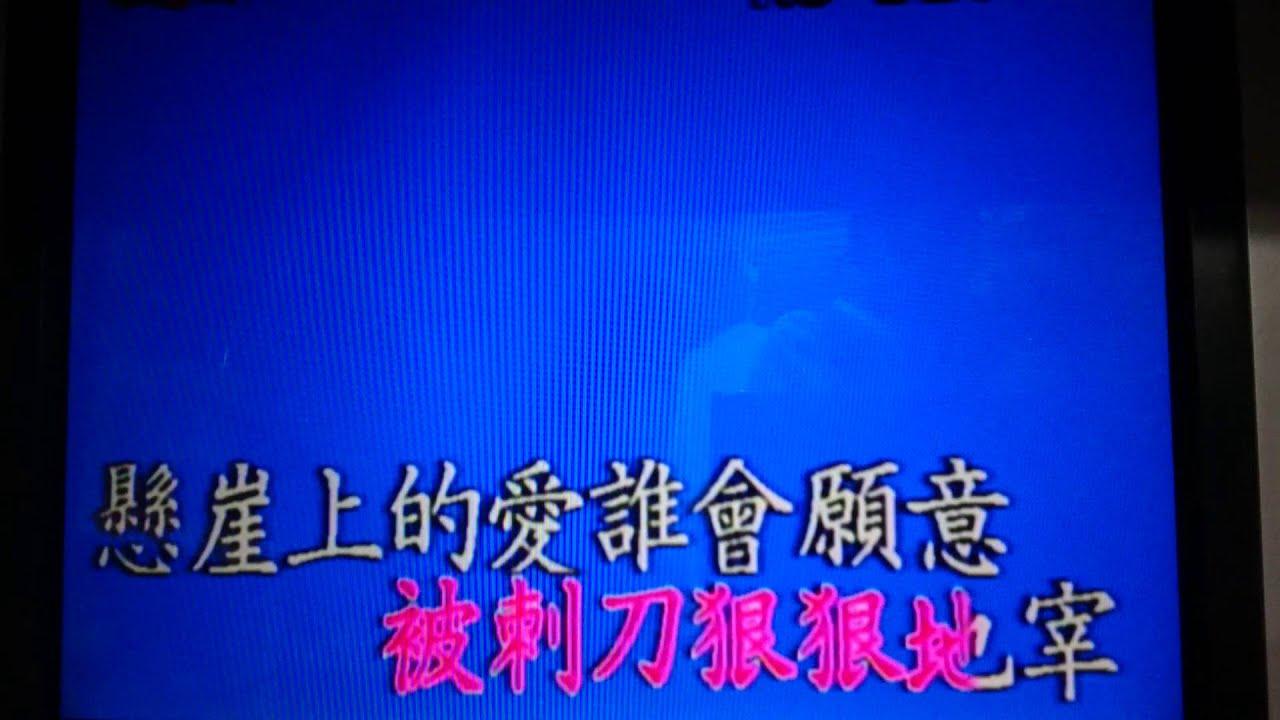 冰雨(劉德華) - YouTube