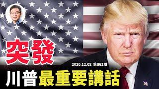 川普發表「最重要講話」見證歷史、他接下來要做什麼巴爾的倒戈、人民是最終力量香港黃之鋒、周庭入獄文昭談古論今20201202第861期