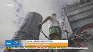 Велосипедист-рекордсмен покоряет самые высокие здания