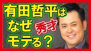 くりぃむ有田哲平の魅力 日本一のモテ男に学ぶ「モテ男の条件」とは チ...