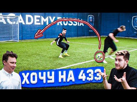 РАЗОБЛАЧЕНИЕ футбольных ВИДЕО на 433 / невероятный гол пяткой!