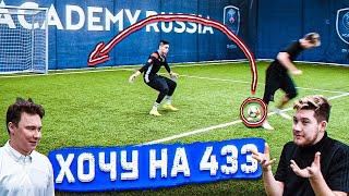 РАЗОБЛАЧЕНИЕ футбольных ВИДЕО на 433 невероятный гол пяткой