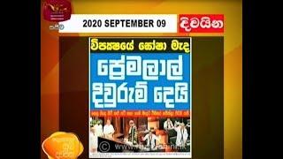 Ayubowan Suba Dawasak  Paththara   2020 -09- 09 Rupavahini Thumbnail