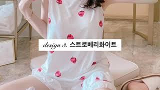 편안하고 시원한 여름홈웨어 브라캡잠옷 예쁜여자잠옷 여름…