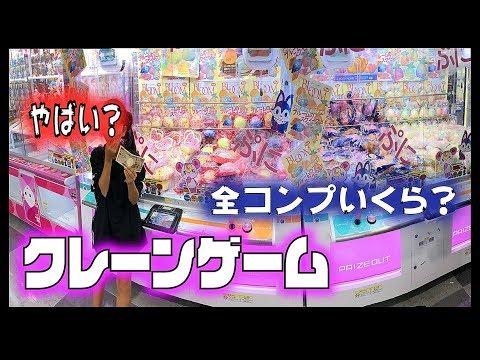 クレーンゲーム🌟やばい?いくらでコンプ?ナムコ限定Bloomブルームスクイーズ【ほのぼの番組】