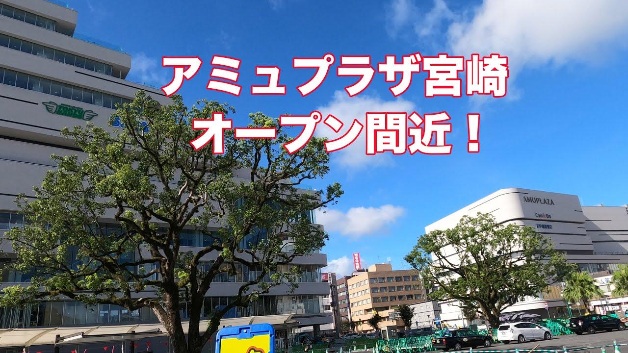 宮崎 映画 プラザ 館 アミュ