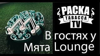 Кальянная в Москве МЯТА LOUNGE ⚫Packatabacca TV(, 2016-04-23T12:48:04.000Z)