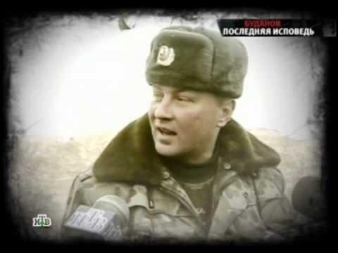 Памяти полковника Ю. Буданова