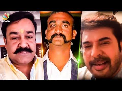ധീരജവാനെ സ്വാഗതംചെയ്തത് മലയാള സിനിമലോകം | Welcome back Abhinandan | Mammootty, Mohanlal