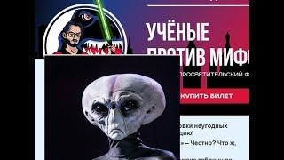 ANTROPOGENEZ.RU 'Катющик ТВ' ★ ✔ учёные против мифов.