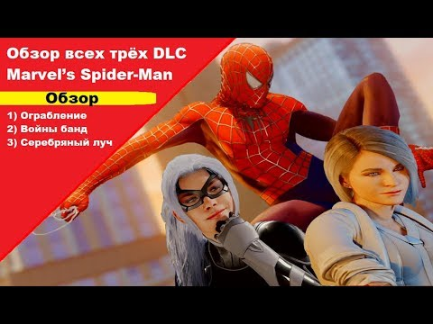 Обзор всех трёх DLC для Marvel's Spider-Man