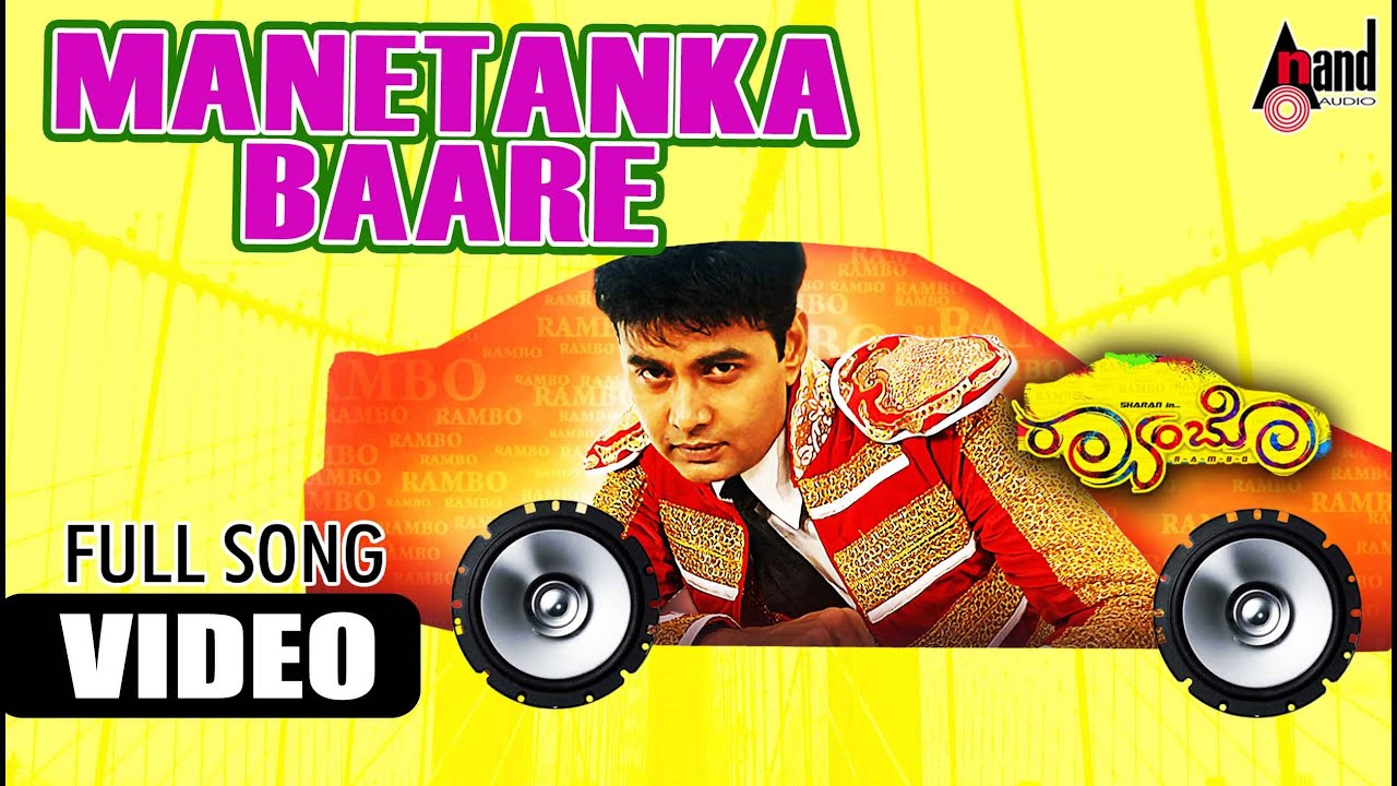 mane tanka baare mp3 song