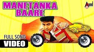 "Mane Tanka Baare (HD)  ""Official Video"" RAMBO Feat. Sharan"