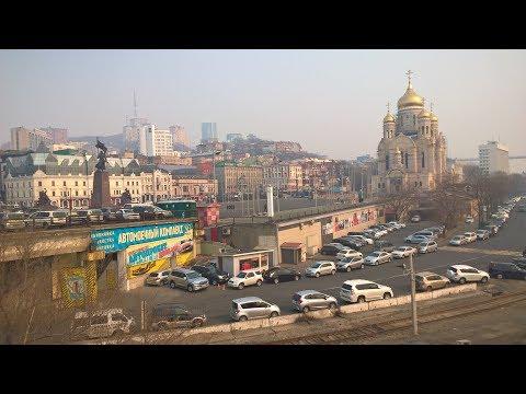 Прогулка по центру , Алеутская , вокзал , Пушкинская . Владивосток