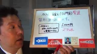 NHK撃退ステッカー 無料でお配りしています。 thumbnail